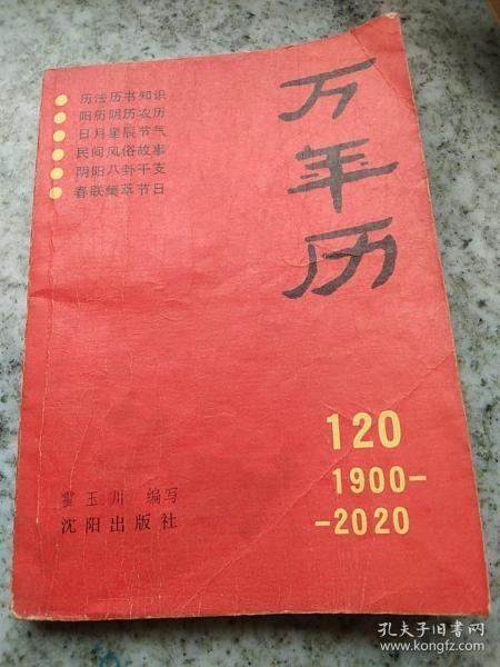 万年历(1900-2020)挂刷