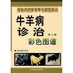 牛羊病诊治彩色图谱(第2版)