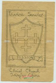 1946年2月3日山东青岛基督教堂Christ Church 宗教礼拜服务流程秩序表一页,犹如同亲历整个礼拜
