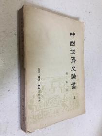 中国经济史论丛  上