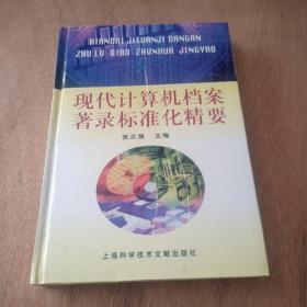 现代计算机档案著录标准化精要(32开精装本)