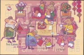 中国精品邮品保真【2020澳门邮票,生肖鼠,小型张 】