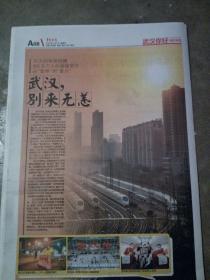 2020年4月9日《郑州晚报》