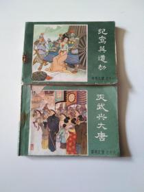 精品连环画——薛刚反唐之十一,十六《纪鸾英遭劫》《灭武兴大唐》两册合售