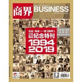 商界杂志2019年第12期 商界创刊25周年纪念特刊