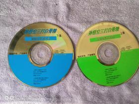 vcd光盘,现代京剧,动画故事,评剧,春节晚会,故事片,歌曲,共34张合售,