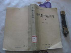 国家教委高等院校文科教材:现代西方经济学(下册)