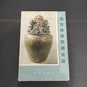 南京博物馆藏(10张)