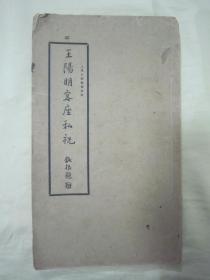 """极稀见民国老版""""精印书法碑帖""""《王阳明客座私祝》,16开大本平装一册全。""""上海大众书局""""民国老版精印刊行。是书刊印精美,校印俱佳,版本罕见,品如图!"""