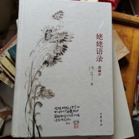 姥姥语录(典藏本)
