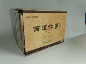 精品连环画收藏本:西汉故事 第一辑 共7册