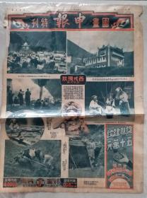 1934年《申报图画特刊》第51期(西戎现状,广参议员祭七十二烈士)
