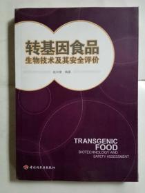 转基因食品 生物技术及其安全评价