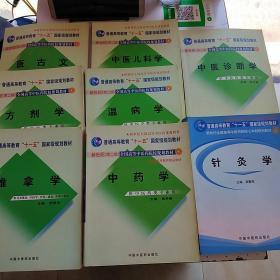 """普通高等教育""""十一五""""国家级规划教材·新世纪(第2版)全国高等中医药院校规划教材:中医儿科学"""