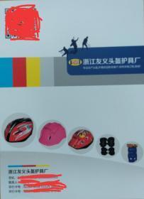 浙江友义头盔护具厂(产品画册)