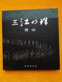 三江明珠:贡山(精装本)