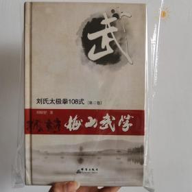 梅山虎拳 (全三卷不单发)(精装版)