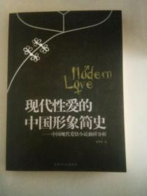 现代性爱的中国形象简史:中国现代爱情小说抽样分析