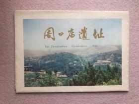 周口店遗址 画册【中国科学院古脊椎动物和古人类研究所撰文,王哲夫拍摄】
