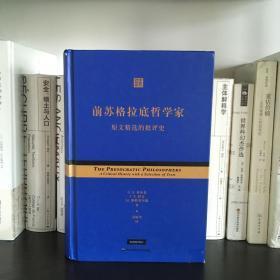 前苏格拉底哲学家:原文精选的批评史
