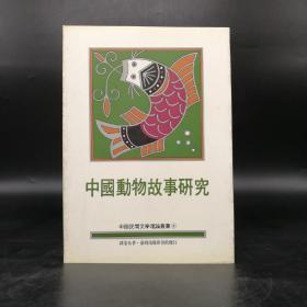 台湾商务版 谭达先《中国动物故事研究 》(绝版,锁线胶订)