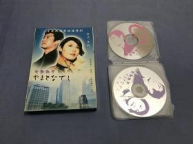 日本经典电视连续剧 大和 抚子 DVD(1、2、3、4、5、9、10、11)8碟合售