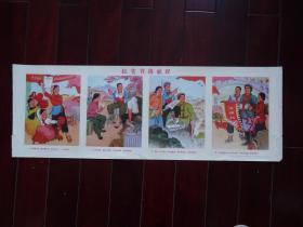 3开红色宣传画《红宝书指航程》