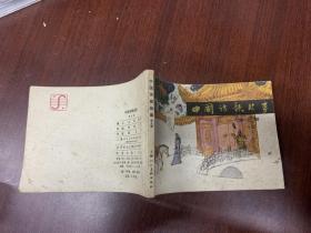 连环画  中国诗歌故事 9