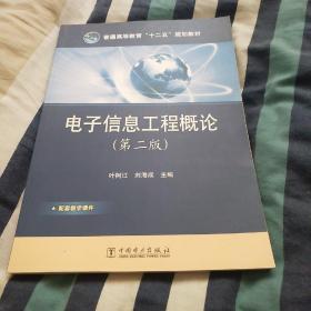 电子信息工程概论(第2版)