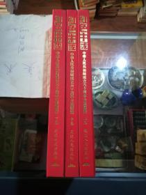 60周年红色中国:中华人民共和国成立六十周年大型图鉴:1949~2009上中下卷