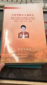 吴熙中医妇科临床丛书——金匮要略妇人篇研究