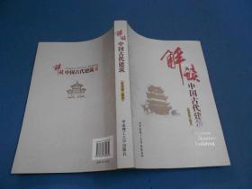 解读中国古代建筑-16开一版一印