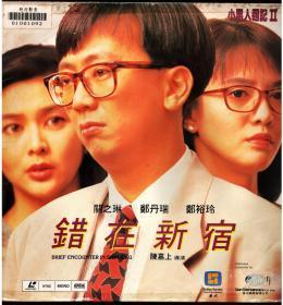 《小男人周记2错在新宿》 LD镭射影碟(国粤语)