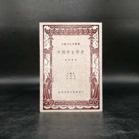 台湾商务版 卫聚贤《中国考古学史》(锁线胶订)