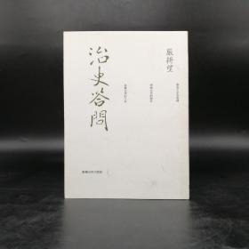 台湾商务版  严耕望《治史答问(重编本)》(绝版)