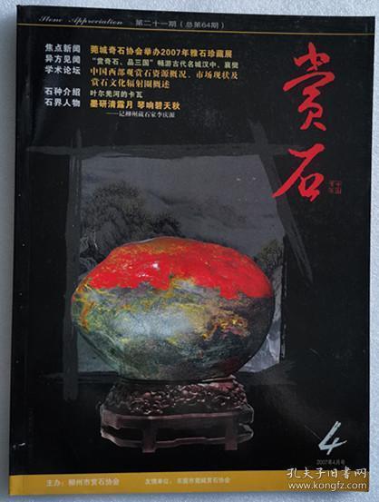 赏石(2007年4月号)