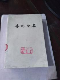 鲁迅全集(13册)