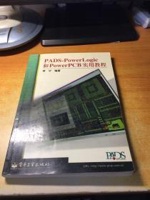PADS-PowerLogic 和 PowerPCB 实用教程