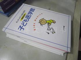 キッズ.メディカ安心百科:子ども医学馆【增补改订版】