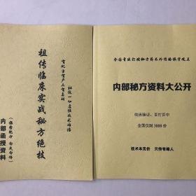 祖传临床实战秘方绝技 内部秘方资料大公开  两册合售