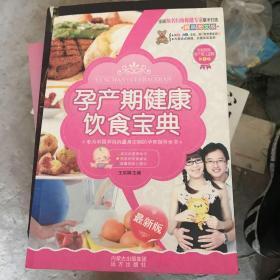 孕产期健康饮食宝典