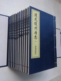 《道光琼州府志》全12册(线装函套本)