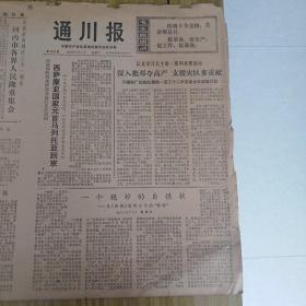 文革报纸通川报1976年9月4日(8开四版)祝贺越南人民的光辉节日