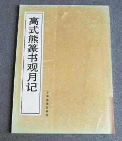 高式熊篆书观月记