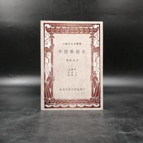 台湾商务版  陈顾远《中国婚姻史》(锁线胶订)