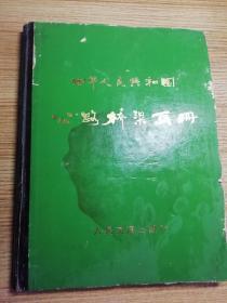 中国人民共和国公路桥梁画册  10开精装本