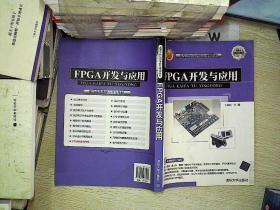 FPGA开发与应用