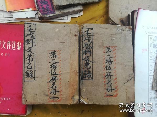 《壬戌科及第名彔》两册