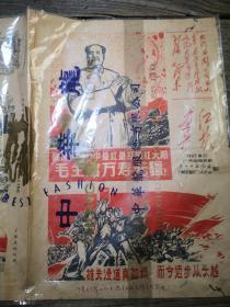 《红旗画兵》1967.10.27 ( 百丑图 毛主席万寿无疆 戳穿陶贼画皮 等)  品较好