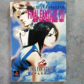 最终幻想8 攻略书